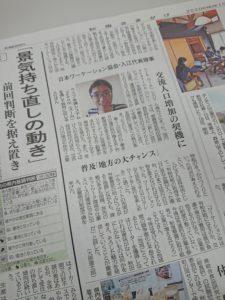 ワーケーション 秋田 取材